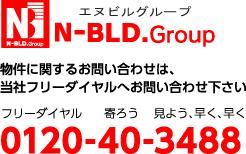 エヌビルグループ FD:0120-40-3488
